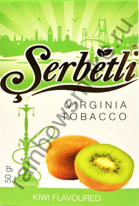 Serbetli 50 гр - Kiwi (Киви)