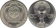 12-й Всемирный фестиваль молодежи и студентов 1 рубль СССР