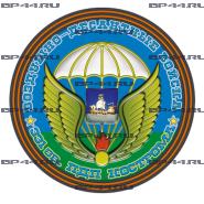 Наклейка 331 гв. ПДП (круг)