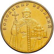 1 гривна 2014 Владимир Великий