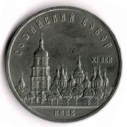 Софийский Собор в Киеве 5 рублей 1988