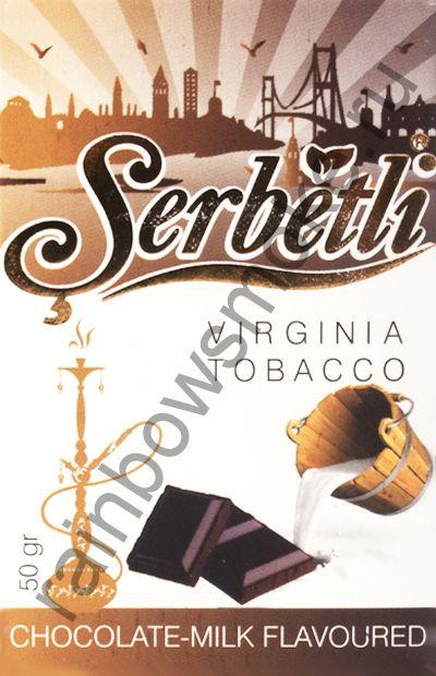Serbetli 50 гр - Chocolate Milk (Молочный Шоколад)