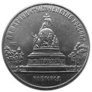 """Памятник """"Тысячелетие России"""" в Новгороде 5 рублей 1988 года"""