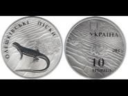 """10 гривен 2015 """"Олешковские пески"""" серебро"""