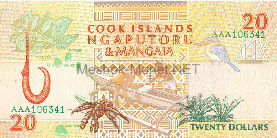 Банкнота острова Кука 20 долларов 1992 год