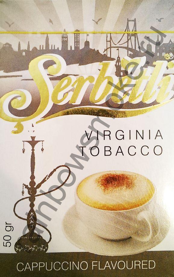 Serbetli 50 гр - Cappuccino (Капучино)