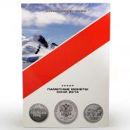 Альбом для Сочи 4 обычных в блистерах + 4 цветных монеты в блистерах