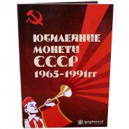 Альбом-планшет картонный для Юбилейных Монет СССР