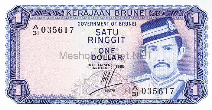 Банкнота Бруней 1 ринггит (1 доллар) 1985 год
