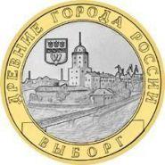 Выборг 10 рублей 2009 г. СПМД оборот