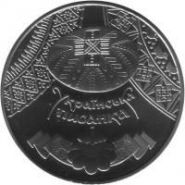 Украинская писанка монета 5 гривен