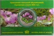 Цикламен косский (Кузнецова) 2 гривны Украина 2014 в буклете