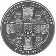 20 лет независимости Украины монета 5 гривен 2011