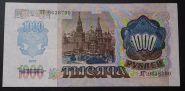 1000 рублей 1992г пресс