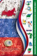Капсульный альбом Регионы России часть 2 для биметаллических монет 10р