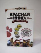 Капсульный альбом для монет Красная книга