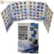 Альбом-планшет картонный для Биметалл. монет 10 рублей 96 ячеек (Без дворов) Вариант 2