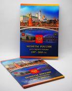 Альбом- планшет для Погодовки РФ с 1997-2014.. ( все монеты и дворы с 97 -2014 в одном томе)