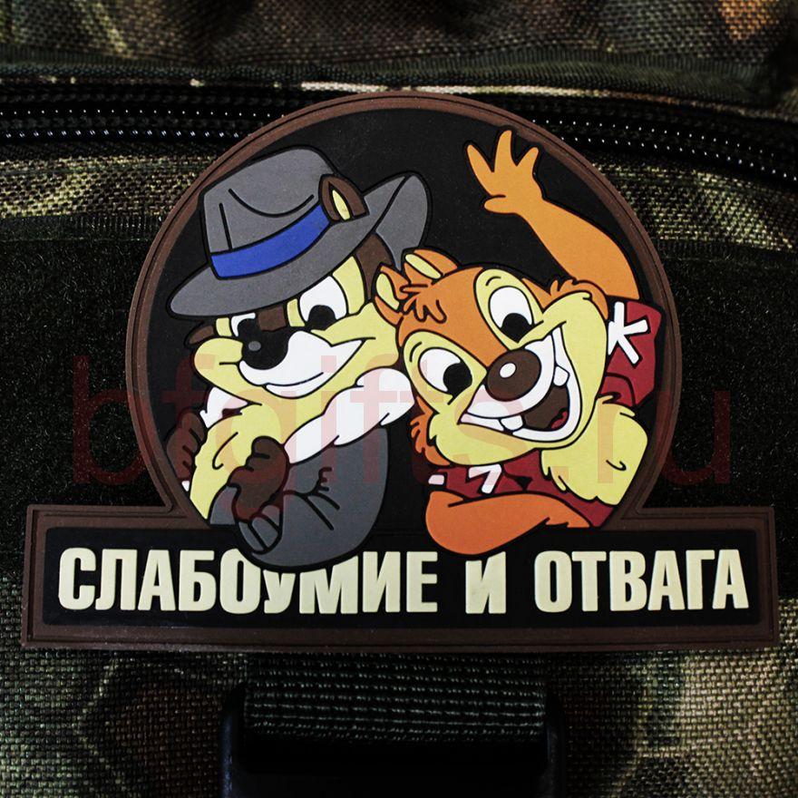 Шеврон Слабоумие и отвага, ПВХ