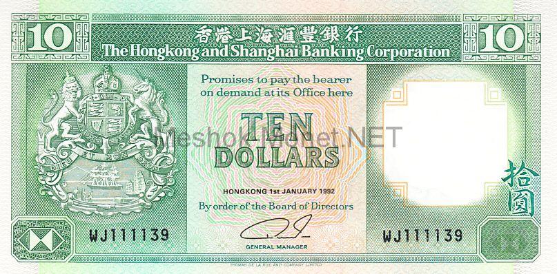 Банкнота Гонконг 10 долларов 1992 год