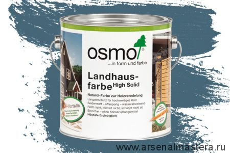 Непрозрачная краска для наружных работ Osmo Landhausfarbe 2507 cеро-голубая 2,5 л