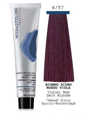 Elgon MODA&STYLING Крем-краска 6/57 Тёмный блонд красно-фиолетовый