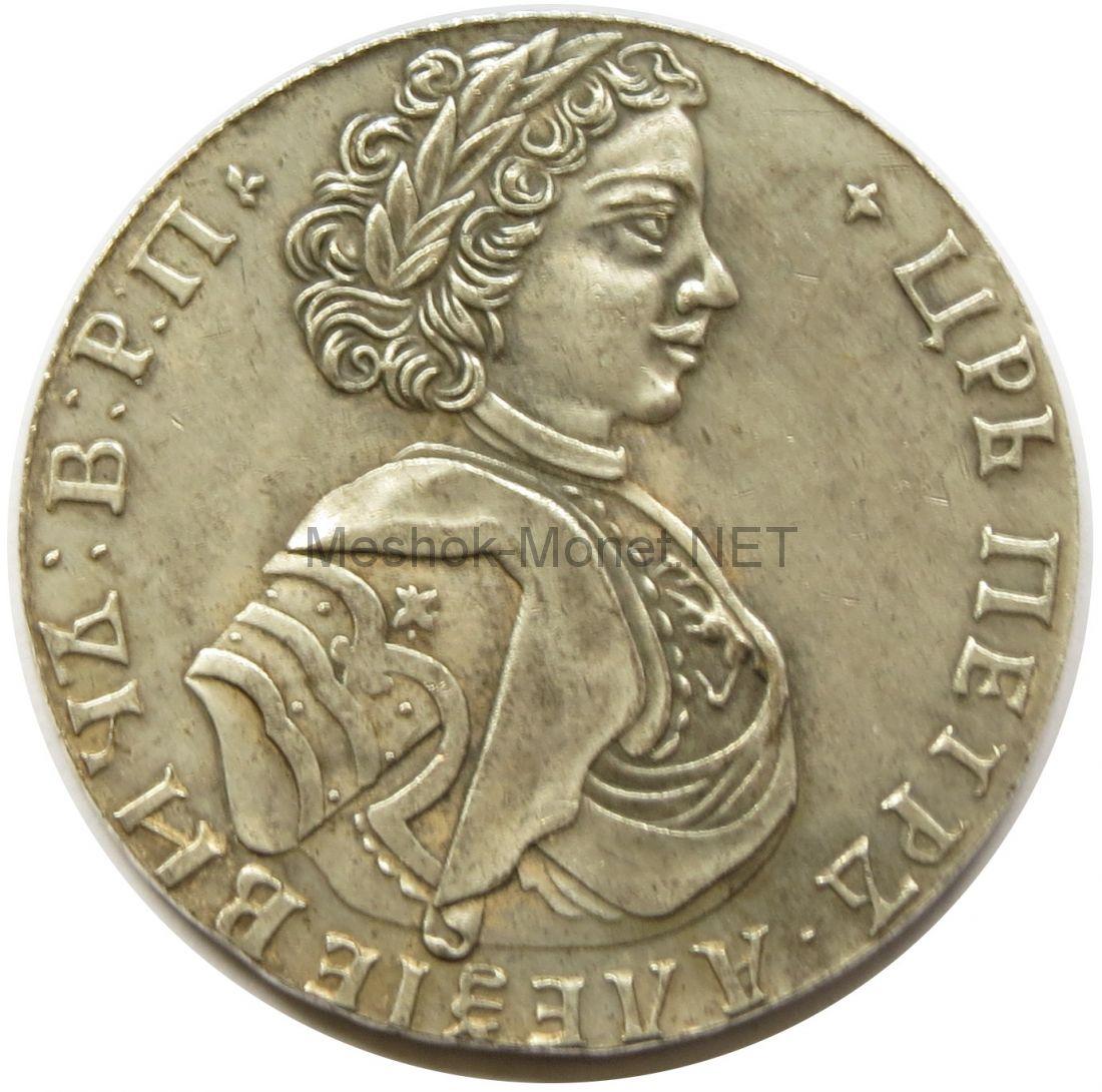 Копия Московский полтинник 1707 года славянский год, орел шире