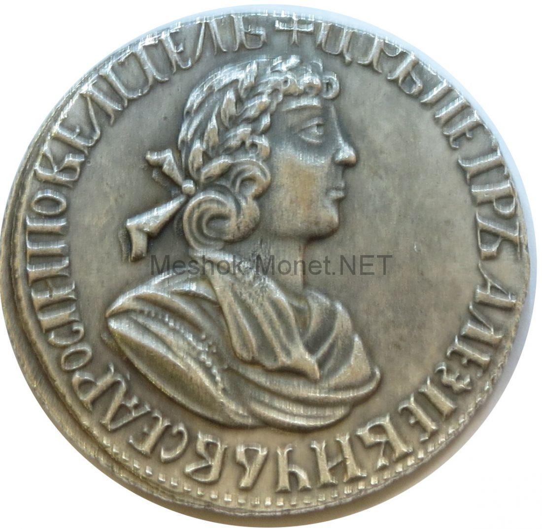 Копия Полтина 1702 год маленькая голова, крест над головой.