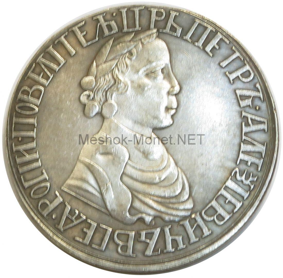 Копия Полтина 1703 год РОСI узкий портрет Г