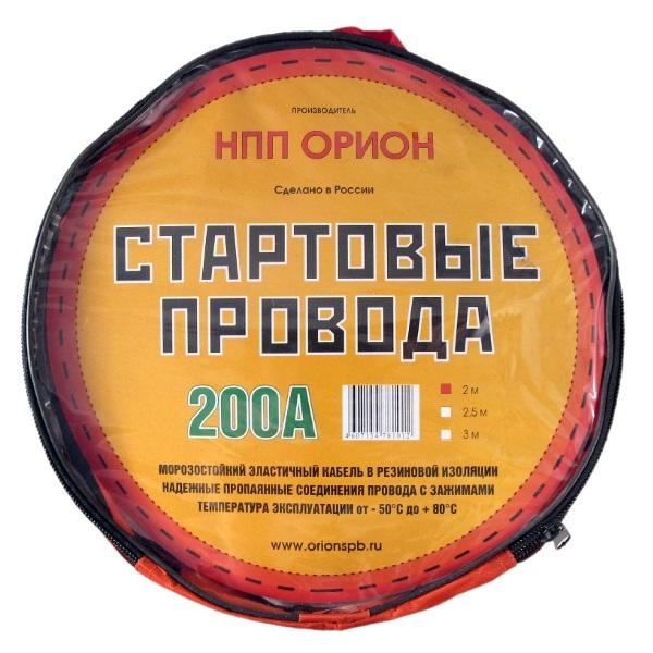 Стартовые провода Орион 200А 2м ( в сумке )