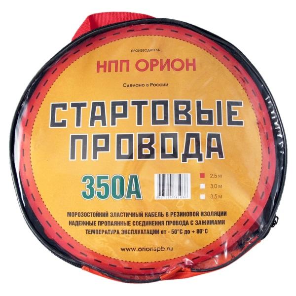 Стартовые провода Орион 350А 2.5м ( в сумке )