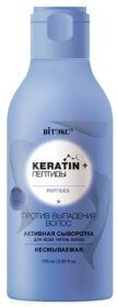 Витекс Keratin+ Пептиды Сыворотка против выпадения волос несмываемая 170мл.