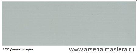 Непрозрачная краска для наружных работ Osmo Landhausfarbe 2735 дымчато-серая 0,125 л