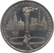 1 рубль 1980 год. Олимпиада-80. Олимпийский факел.
