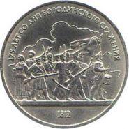 175 лет Бородинскому сражению (Барельеф) 1 рубль СССР 1987 (Солдаты)