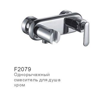 Frap F-2079 Смеситель для душевой кабины