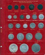 Набор листов для монет Королевства Польского в составе Российской Империи [P008/P009]