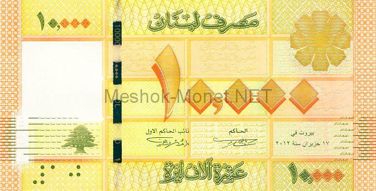 Банкнота Ливан 10000 ливров 2012 год