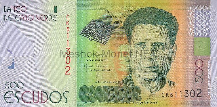 Банкнота Кабо-Верде 500 эскудо 2014 год