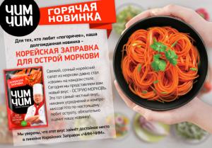 ЧИМ-ЧИМ Корейская заправка для ОСТРОЙ моркови 60 г