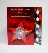 """Альбом-коррекс для 5-рублевых монет: """"Города - столицы государств, освобожденные советскими войсками"""
