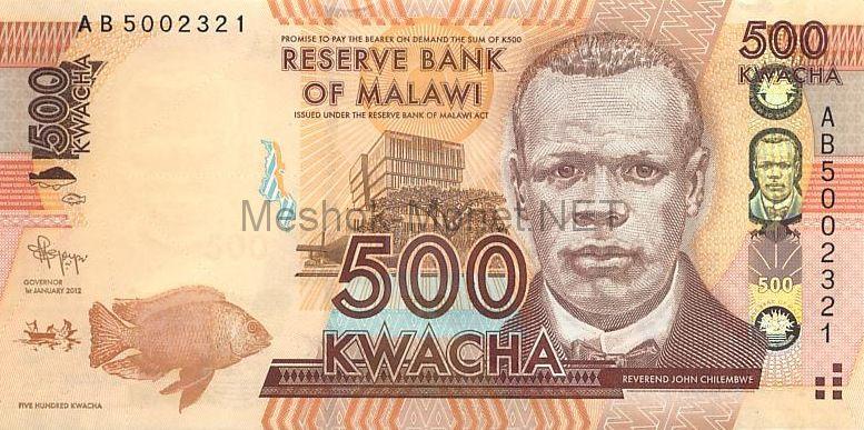 Банкнота Малави 500 квача 2012 год