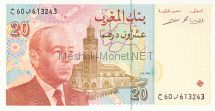 Банкнота Марокко 20 дирхам 1996 год