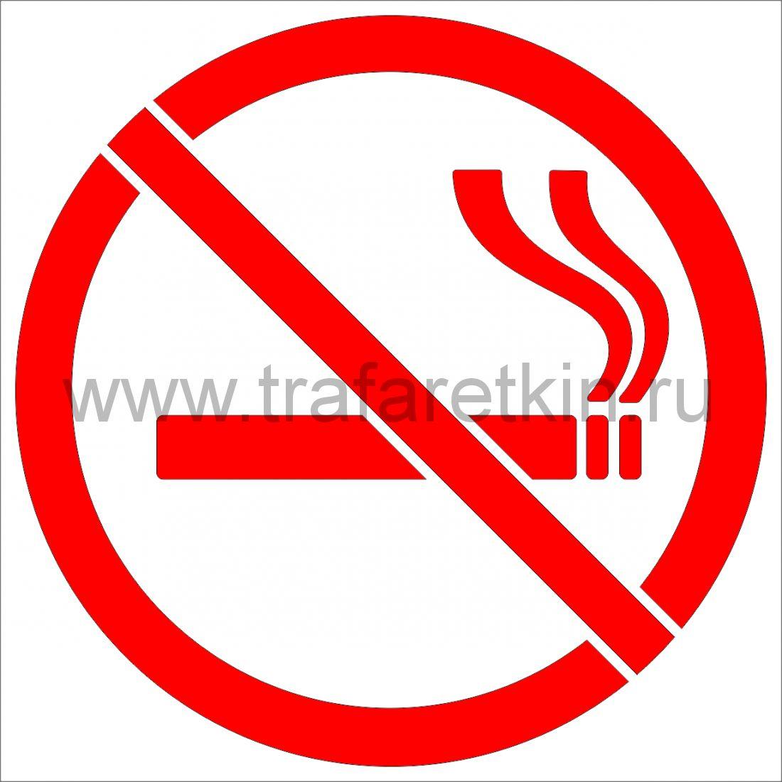 """Трафарет знака """"Не курить/No smoking"""" (P 01)"""