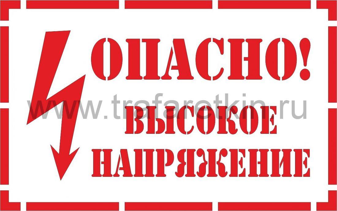 """Трафарет знака """"ОПАСНО! Высокое напряжение"""""""