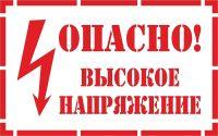 Трафарет знака ОПАСНО! Высокое напряжение