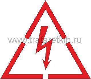 """Трафарет знака """"Опасность поражения электрическим током"""""""