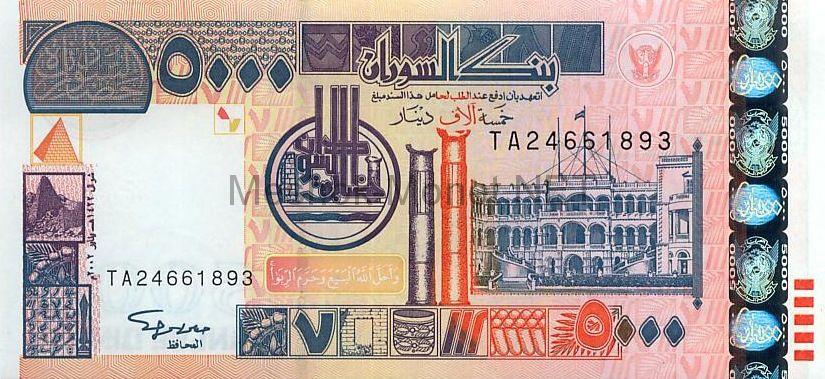 Банкнота Судан 5000 динар 2002 год