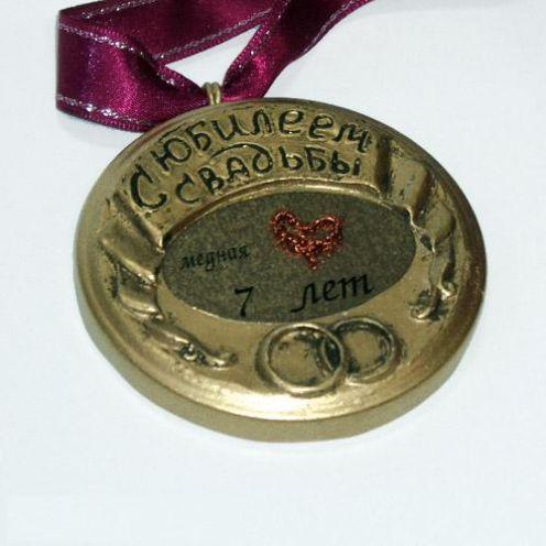 "Медаль ""Медная свадьба"" 7 лет"