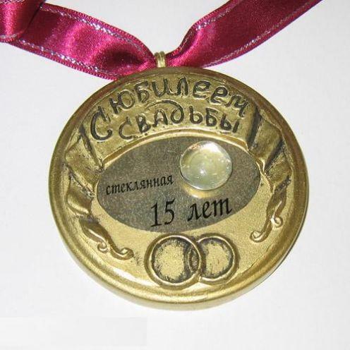 "Медаль ""Стеклянная свадьба"""
